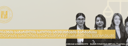 ილიაუნის სამართლის სკოლის სტუდენტების წარმატება ტელდერსის სახელობის საერთაშორისო სამართლის შეჯიბრებაში