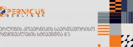 ბერლინის კოპერნიკის საერთაშორისო ბრწყინვალების სტიპენდია (IES)