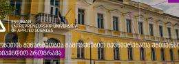 ესტონეთის მეწარმეობის გამოყენებით მეცნიერებათა უნივერსიტეტის სასტიპენდიო პროგრამა