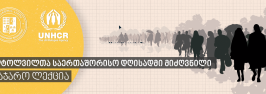 ლტოლვილთა საერთაშორისო დღისადმი მიძღვნილი საჯარო ლექცია