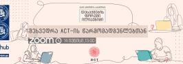 შეხვედრა ACT-ის წარმომადგენლებთან – მარი ბურდულის სახელობის დასაქმების ფორუმი