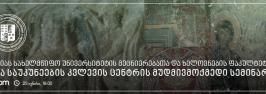 ილიას სახელმწიფო უნივერსიტეტის მეცნიერებათა და ხელოვნების ფაკულტეტის შუა საუკუნეების კვლევის ცენტრი