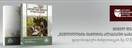 """მიშელ ფუკოს """"შეშლილობის ისტორია კლასიკურ ხანაში"""" – """"ფილოსოფიური ბიბლიოთეკის"""" მე-12 წიგნი"""