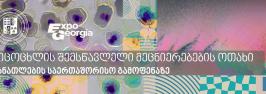 სიცოცხლის შემსწავლელი მეცნიერებების ოთახი განათლების საერთაშორისო გამოფენაზე