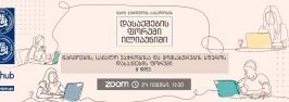 წარმოების საცალო ვაჭრობისა და მომსახურების სფეროს დასაქმების ფორუმი, დღე II