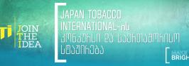 Japan Tobacco International-ის კონკურსი და საერთაშორისო სტაჟირება
