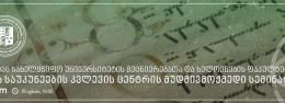 ილიას სახელმწიფო უნივერსიტეტის მეცნიერებათა და ხელოვნების ფაკულტეტის შუა საუკუნეების კვლევის ცენტრის მუდმივმოქმედი სემინარი