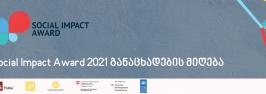 Social Impact Award 2021 - განაცხადების მიღება