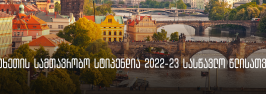 ჩეხეთის სამთავრობო სტიპენდია 2022-23 სასწავლო წლისათვის