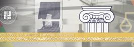 ილიას სახელმწიფო უნივერსიტეტის სამართლის სკოლა აცხადებს კონკურსს 2021-2022 წლის საერთაშორისო იმიტირებული პროცესის მონაწილეთათვის