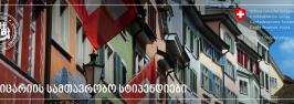 შვეიცარიის სამთავრობო სტიპენდიები