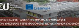 კონკურსი ERASMUS+ გაცვლითი პროგრამის ფარგლებში ჩეხეთის სიცოცხლის შემსწავლელ მეცნიერებათა უნივერსიტეტისათვის