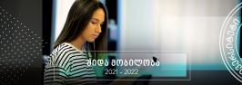 შიდა მობილობა 2021-2022 სასწავლო წლის შემოდგომის სემესტრისათვის