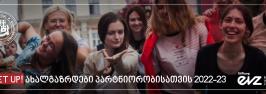 MEET UP! – ახალგაზრდები პარტნიორობისათვის 2022-23