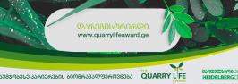 კომპანია ჰაიდელბერგცემენტის პროექტი – The Quarry Life Award 5th Edition