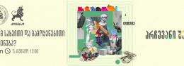 LIVE-საინფორმაციო შეხვედრა: რატომ სახვითი და გამოყენებითი ხელოვნება?