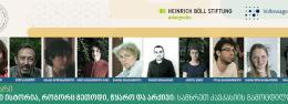 """საერთაშორისო სადოქტორო სკოლის სემინარი: """"ზეპირი ისტორია, როგორც მეთოდი, წყარო და არქივი: სამხრეთ კავკასიის გამოცდილება"""""""