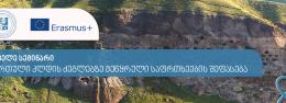 საველე ვორკშოფი საქართველოს კლდის ძეგლებზე ზემოქმედი ბუნებრივი საფრთხეების შესაფასებლად