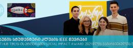 ილიაუნის სტუდენტური კლუბის IEEE წევრები Impact Hub Tbilisi-ის პროგრამის SOCIAL IMPACT AWARD 2021 წლის გამარჯვებულთა შორის