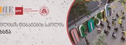 საქართველოს დებატებისა და განათლების ინსტიტუტმა ილიაუნისთან თანამშრომლობით თბილისის დებატების სკოლა გახსნა