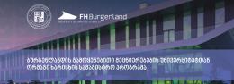 ბურგენლანდის გამოყენებითი მეცნიერებების უნივერსიტეტთან ორმაგი ხარისხის სამაგისტრო პროგრამა